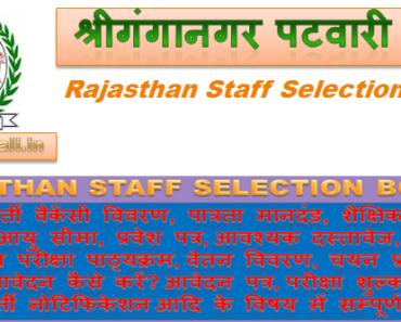 श्रीगंगानगर पटवारी भर्ती 2021 Sri Ganganagar Patwari Bharti Program 2021