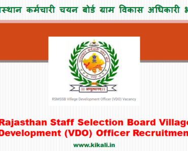 सीकर ग्राम विकास अधिकारी भर्ती 2021 Sikar VDO Bharti Program 2021