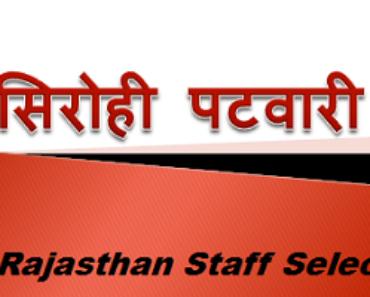 सिरोही पटवारी भर्ती 2021 Sirohi Patwari Bharti Program 2021