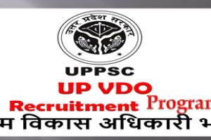 आगरा ग्राम विकास अधिकारी भर्ती 2021 Agra VDO Vacancy