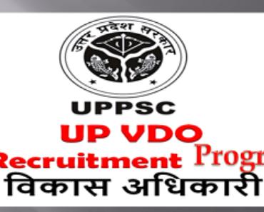 बरेली ग्राम विकास अधिकारी भर्ती 2021 Bareilly VDO Vacancy