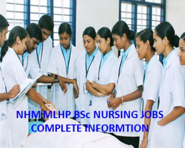 AP Mid-Level Health Provider(MLHP) BSc Nursing Recruitment 2021|మిడ్-లెవల్ హెల్త్ ప్రొవైడర్ (MLHP) రిక్రూట్మెంట్ ఆంధ్రప్రదేశ్