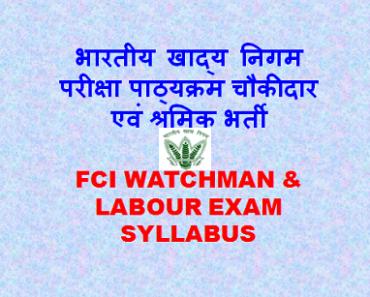 FCI चौकीदार परीक्षा पाठ्यक्रम 2021 FCI Watchman Exam Syllabus 2021