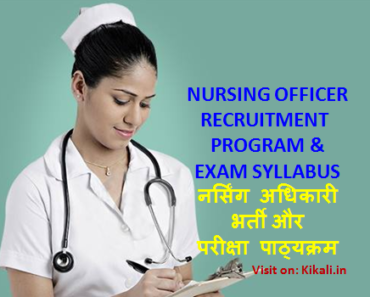 Nursing Officer Syllabus 2021 AIIMS नर्सिंग ऑफिसर भर्ती परीक्षा पाठ्यक्रम 2021