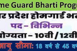 Jaunpur Home Guard Bharti Vacancy 2021 Jaunpur HG Height Weight Chest Age Education Application Notification date and more
