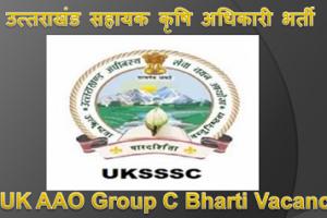 उत्तराखंड सहायक कृषि अधिकारी भर्ती 2021 UK AAO Group C Bharti Vacancy 2021