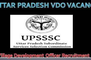 कानपुर नगर ग्राम विकास अधिकारी भर्ती 2021 Kanpur Nagar VDO Vacancy 2021