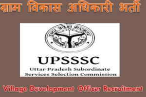 मथुरा ग्राम विकास अधिकारी भर्ती 2021-2022 Mathura VDO Vacancy 2021-2022