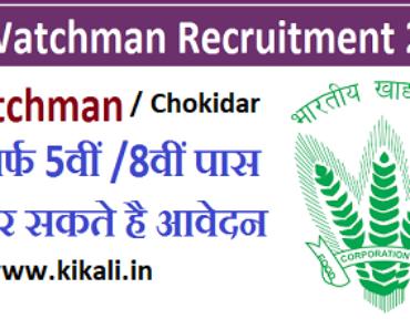 FCI Watchman Bharti Vacancy 2021 Apply Online FCI Watchman Notification 2021