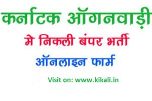 Karnataka Anganwadi Recruitment Schedule 2021   ಕರ್ನಾಟಕ ಅಂಗನವಾಡಿ ನೇಮಕಾತಿ ಕಾರ್ಯಕ್ರಮ