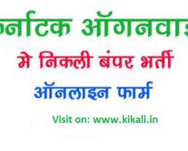 Karnataka Anganwadi Recruitment Schedule 2021 | ಕರ್ನಾಟಕ ಅಂಗನವಾಡಿ ನೇಮಕಾತಿ ಕಾರ್ಯಕ್ರಮ