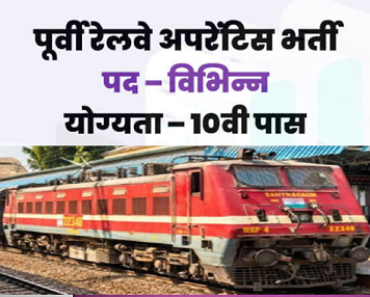 पूर्वी रेलवे अपरेंटिस भर्ती 2021-2022 RRC Eastern Railway Apprentice Bharti 2021-2022