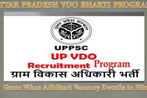 हमीरपुर ग्राम विकास अधिकारी भर्ती 2021 Hamirpur VDO Vacancy 2021