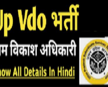 वाराणसी ग्राम विकास अधिकारी भर्ती 2021 Varanasi VDO Vacancy