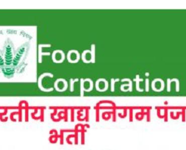 FCI Punjab Watchman Bharti Vacancy 2021 पंजाब चौकीदार भर्ती 2021