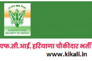 FCI Haryana Watchman Bharti Vacancy 2021 हरियाणा चौकीदार भर्ती 2021