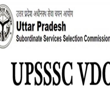 सिद्धार्थ नगर ग्राम विकास अधिकारी भर्ती 2021 Siddharth Nagar VDO Vacancy