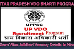 गाजीपुर ग्राम विकास अधिकारी भर्ती 2021 Ghazipur VDO Vacancy