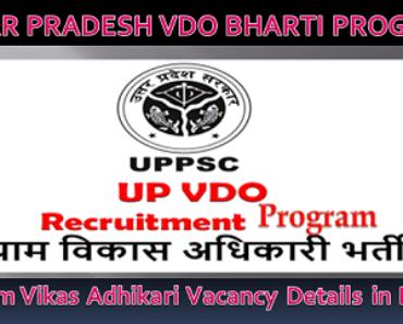 गाजियाबाद ग्राम विकास अधिकारी भर्ती 2021 Ghaziabad VDO Vacancy