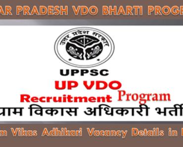फ़िरोज़ाबाद ग्राम विकास अधिकारी भर्ती 2021 Firozabad VDO Vacancy