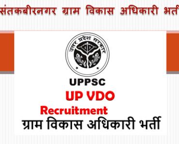 संतकबीरनगर ग्राम विकास अधिकारी भर्ती 2021 Sant Kabir Nagar VDO Vacancy 2021-2022