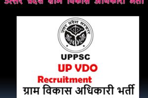 प्रतापगढ़ ग्राम विकास अधिकारी भर्ती 2021 Pratapgarh VDO Vacancy 2021