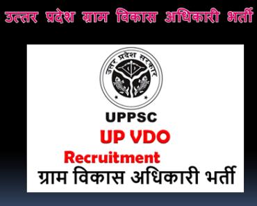 पीलीभीत ग्राम विकास अधिकारी भर्ती 2021 Pilibhit VDO Vacancy 2021-2022