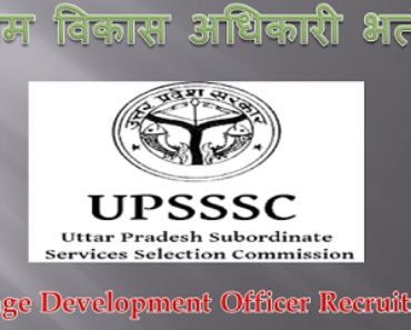 मुज़फ़्फ़रनगर ग्राम विकास अधिकारी भर्ती 2021 Muzaffarnagar VDO Vacancy 2021
