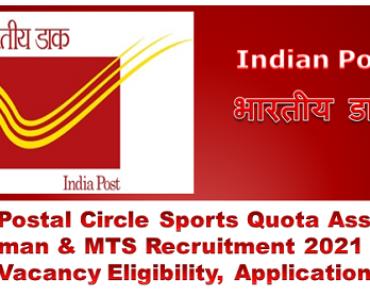 Delhi Postal Circle Sports Quota Bharti 2021 Post Vacancy Eligibility, Application