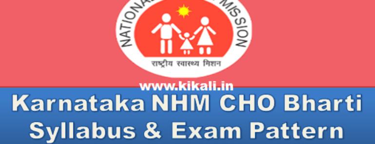 Karnataka NHM CHO Syllabus 2021 | ಪಠ್ಯಕ್ರಮ, ಆಯ್ಕೆ ಪ್ರಕ್ರಿಯೆ NHM ಕರ್ನಾಟಕ CHO ಪರೀಕ್ಷೆ