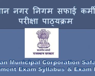 राजस्थान सफाई कर्मी भर्ती परीक्षा पाठ्यक्रम 2021 Rajasthan Syllabus For Safai Karmi Recruitment 2021