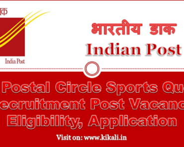 UP Postal Circle Sports Quota Bharti 2021 Post Vacancy Eligibility, Application